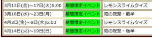 yotei2.4