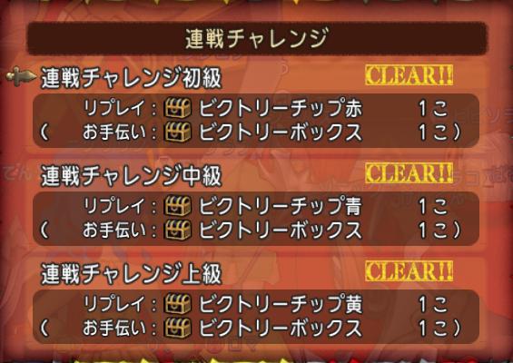 連戦チャレンジ(上級)攻略