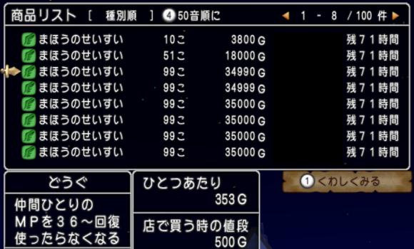 1個あたり100G→350G程度に上昇!