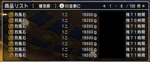 烈風石のバザー価格