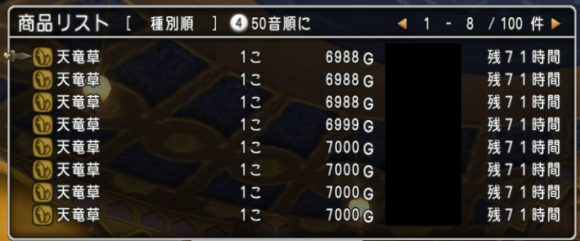 天竜草バザー価格