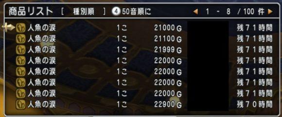 人魚の涙のバザー価格