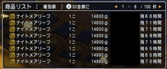 ナイトメアリーフのバザー価格