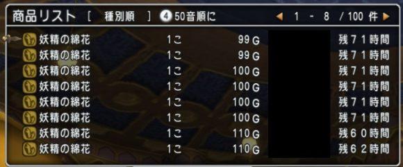 妖精の綿花バザー価格